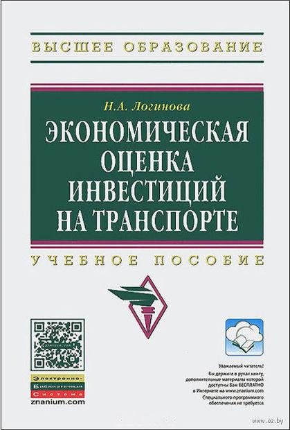 Экономическая оценка инвестиций на транспорте. Наталья Логинова