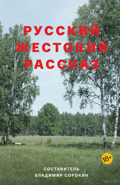 Русский жестокий рассказ — фото, картинка