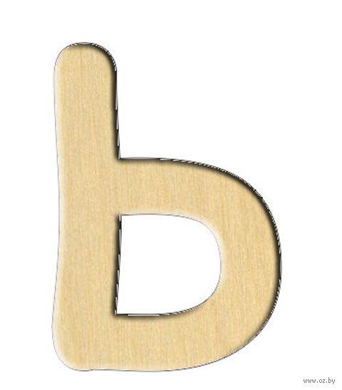 """Заготовка деревянная """"Русский алфавит. Буква Ь"""" (49х70 мм)"""