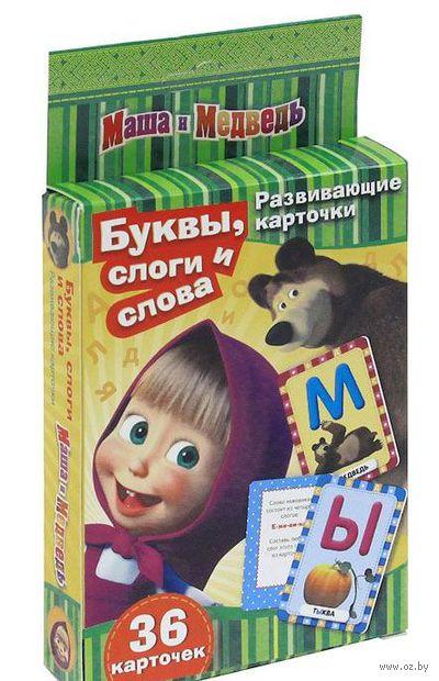 Маша и Медведь. Буквы, слоги и слова (набор из 36 карточек)