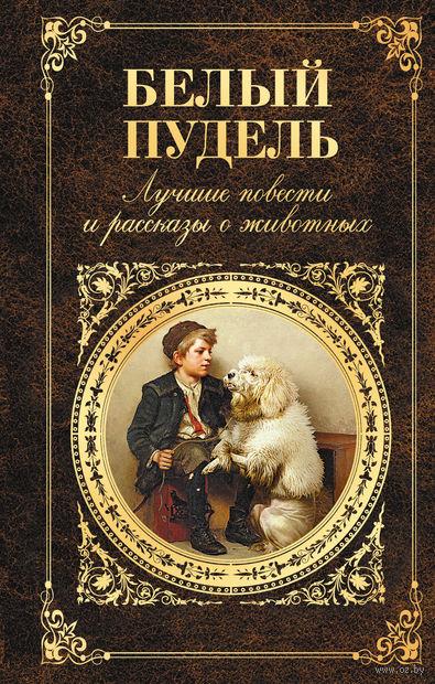 Белый пудель. Лучшие повести и рассказы о животных — фото, картинка