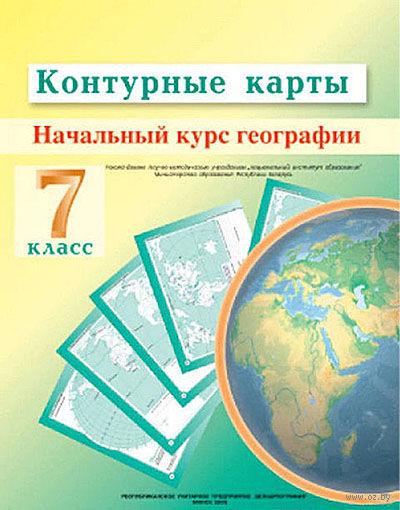 Начальный курс географии. 7 класс. Контурные карты
