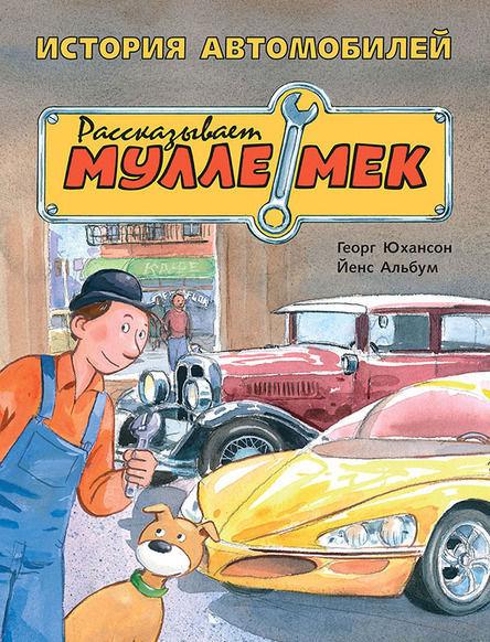 История автомобилей. Рассказывает Мулле Мек. История транспорта для детей — фото, картинка