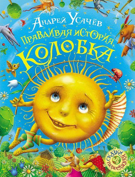 Правдивая история Колобка. Андрей Усачев