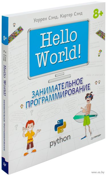 Hello World! Занимательное программирование. Уоррен Сэнд, Картер Сэнд
