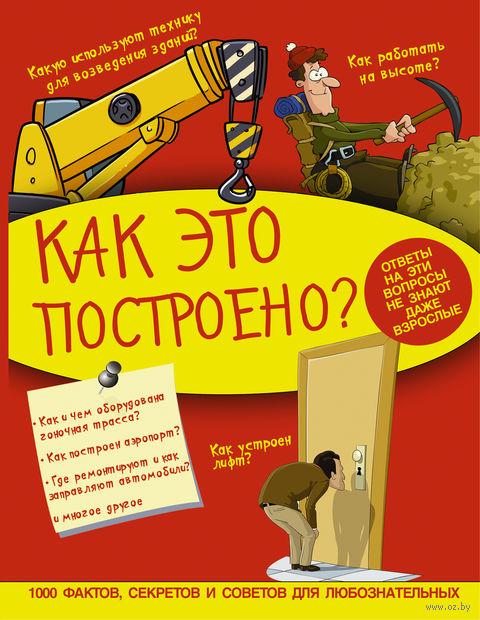 Как это построено. Вячеслав Ликсо, Андрей Мерников, Дмитрий Кошевар