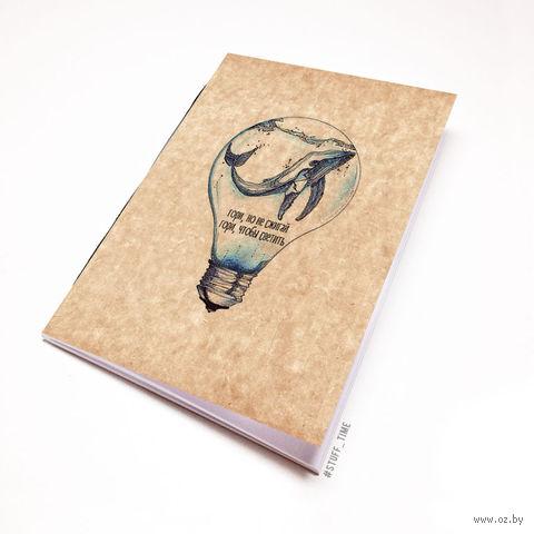 "Блокнот крафт ""Lumen. Гореть"" (А5; арт. 779) — фото, картинка"