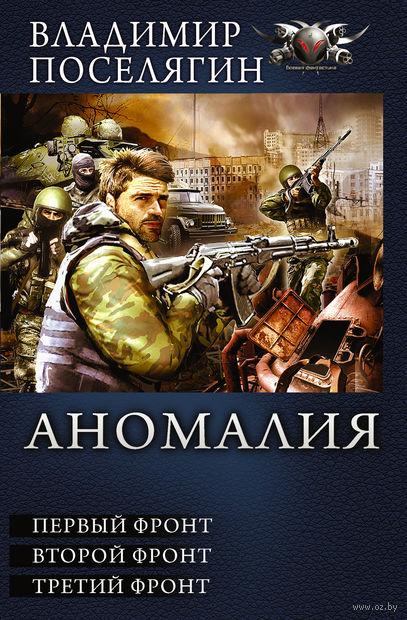 Аномалия. Владимир Поселягин