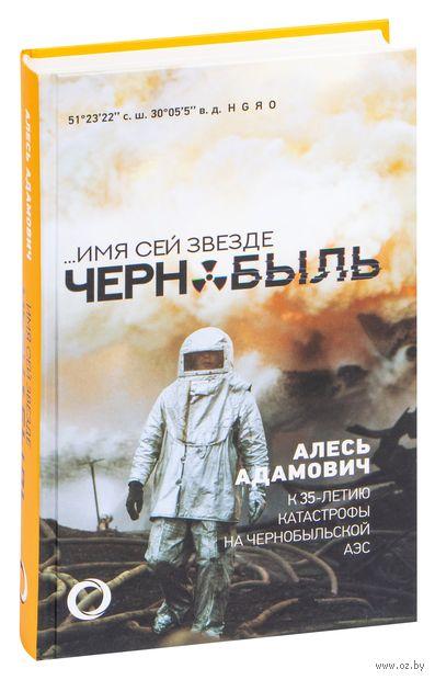 Имя сей звезде Чернобыль. К 35-летию катастрофы на Чернобыльской АЭС — фото, картинка