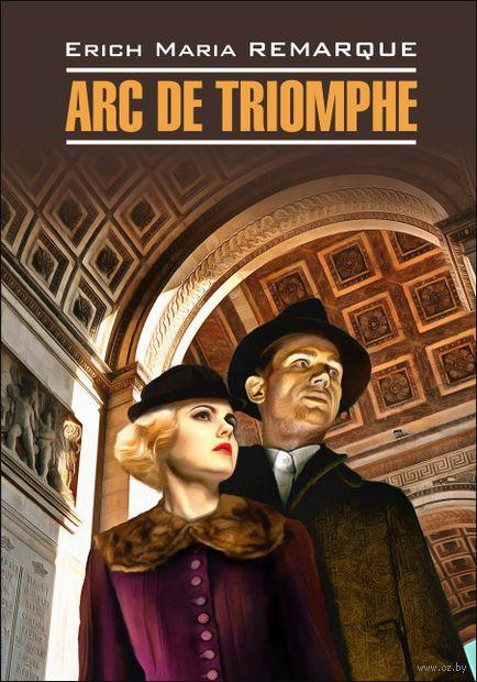 Arc de Triomphe — фото, картинка
