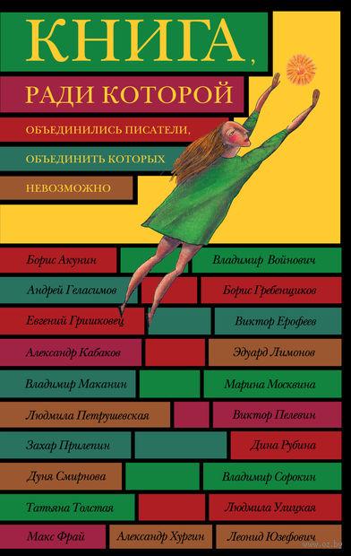 Книга, ради которой объединились писатели, объединить которых невозможно — фото, картинка