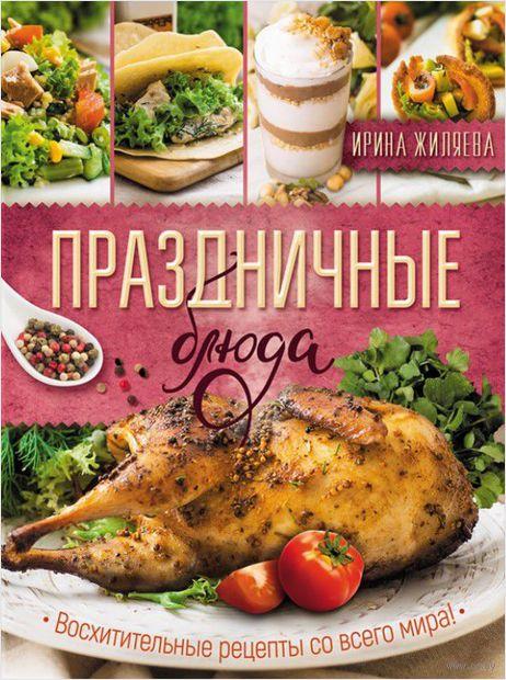 Праздничные блюда. Восхитительные рецепты со всего мира! — фото, картинка