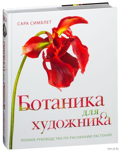 Ботаника для художника. Полное руководство по рисованию растений — фото, картинка