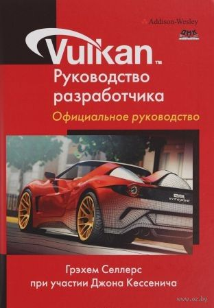 Vulkan. Руководство разработчика — фото, картинка