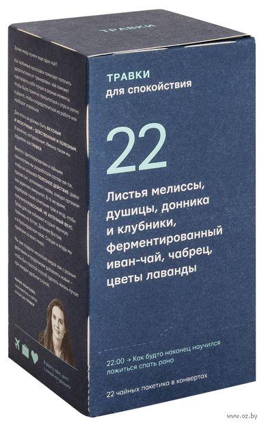 """Фиточай """"Травки для спокойствия. №22"""" (22 пакетика) — фото, картинка"""