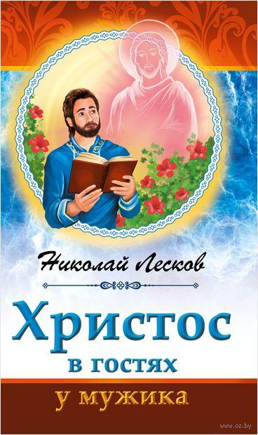 Христос в гостях у мужика — фото, картинка