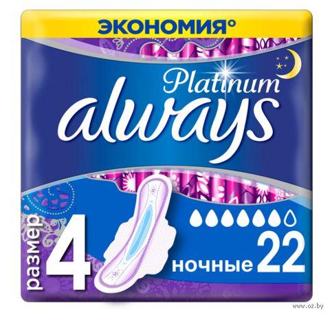 """Гигиенические прокладки """"Always Ultra Platinum Night Plus Quatro"""" ночные (22 шт.) — фото, картинка"""