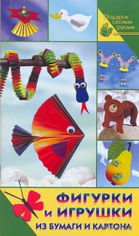 Фигурки и игрушки из бумаги и картона. Армин Тойбнер, Нелли Болгерт, Ральф Крумбахер