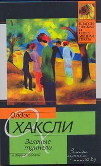 Зеленые туннели и другие новеллы (м). Олдос Хаксли