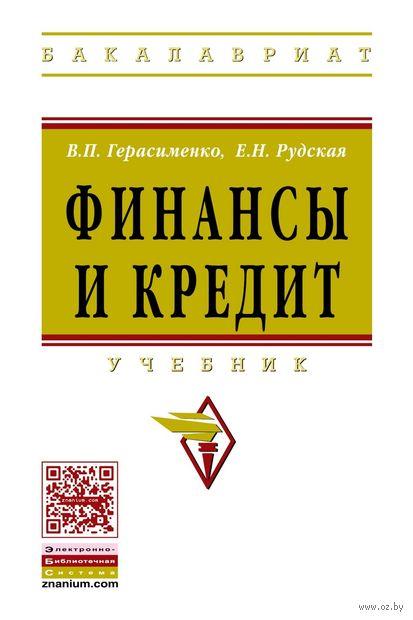 Финансы и кредит. Владислав Герасименко, Елена Рудская
