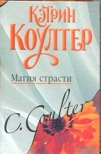 Магия страсти. Кэтрин Коултер