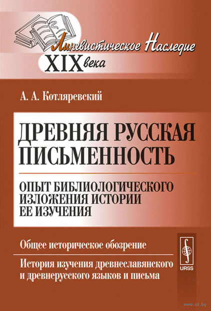 Древняя русская письменность. Опыт библиологического изложения истории ее изучения — фото, картинка