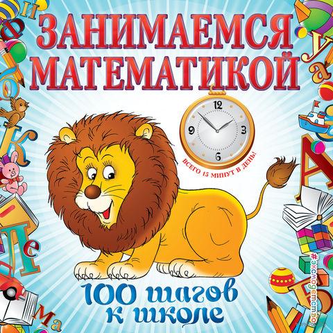 Занимаемся математикой — фото, картинка