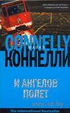 И ангелов полет (м). Майкл Коннелли