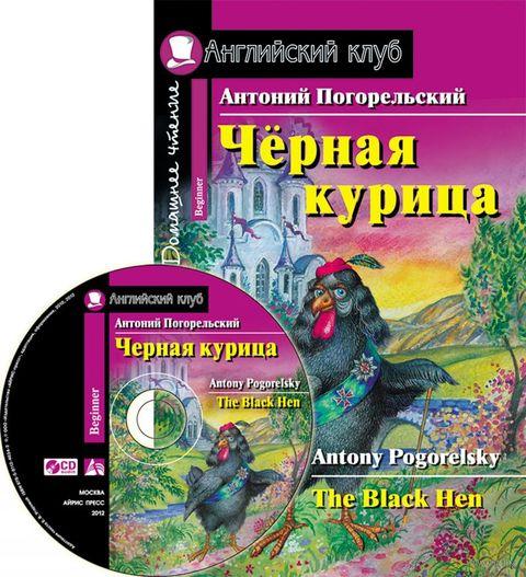 Черная курица, или Подземные жители (+ CD). Антоний Погорельский
