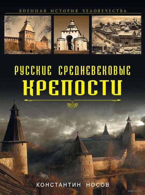 Русские средневековые крепости. Константин Носов