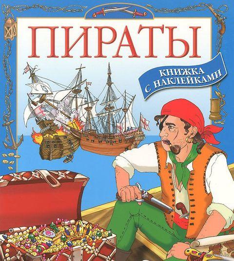 Пираты. Книжка с наклейками. Юлия Школьник