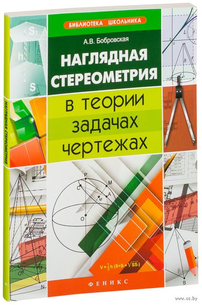 Наглядная стереометрия в теории, задачах, чертежах. А. Бобровская