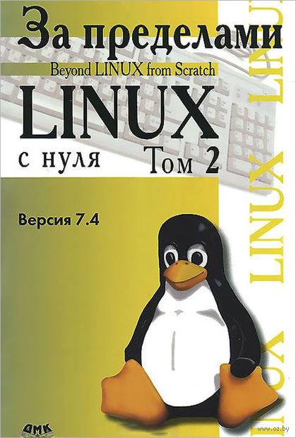 """За пределами """"Linux с нуля"""". Версия 7.4. Том 2"""
