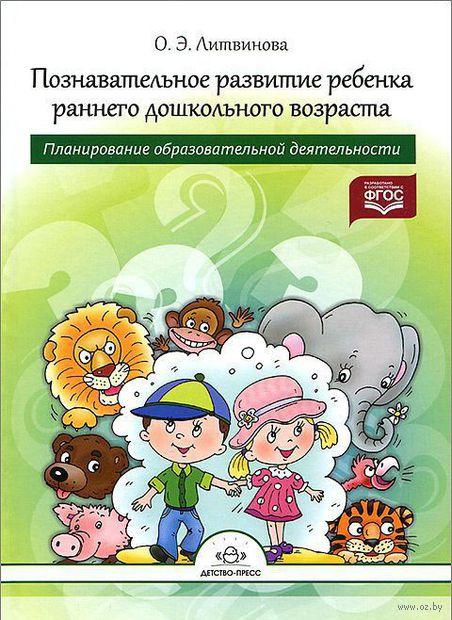 Познавательное развитие ребенка раннего дошкольного возраста. Ольга Литвинова