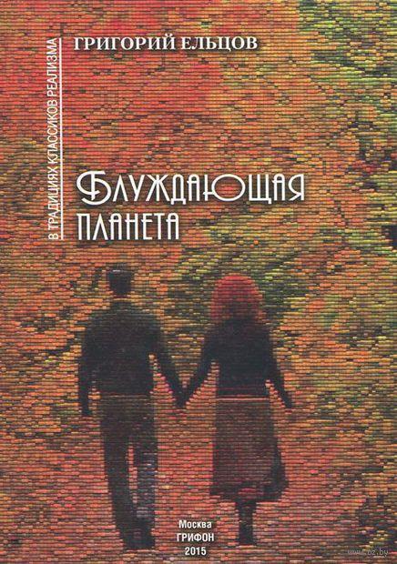 Блуждающая планета. Григорий Ельцов