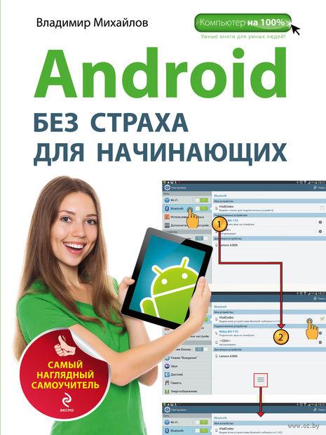 Android без страха для начинающих. Самый наглядный самоучитель. Владимир Михайлов