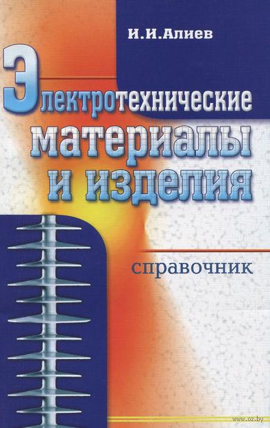 Электротехнические материалы и изделия. Справочник — фото, картинка