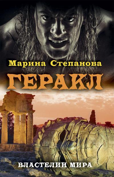 Геракл. Марина Степанова