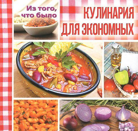 Кулинария для экономных
