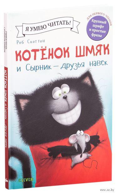 Котёнок Шмяк и Сырник - друзья навек — фото, картинка