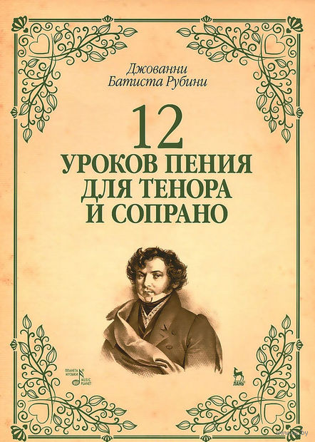 12 уроков пения для тенора и сопрано. Джованни Батиста Рубини