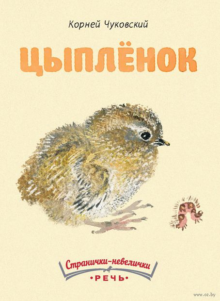 Цыпленок. Корней Чуковский