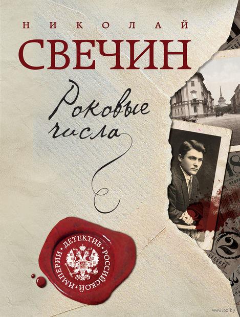 Роковые числа (м). Николай  Свечин
