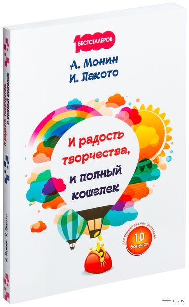 И радость творчества, и полный кошелек. Антон Монин, Ирина Лакото