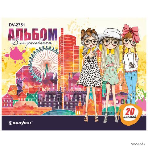 """Альбом для рисования """"Городские модницы"""" (20 листов; арт. DV-2751) — фото, картинка"""