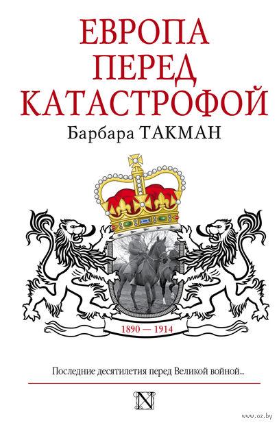 Европа перед катастрофой. Барбара Такман