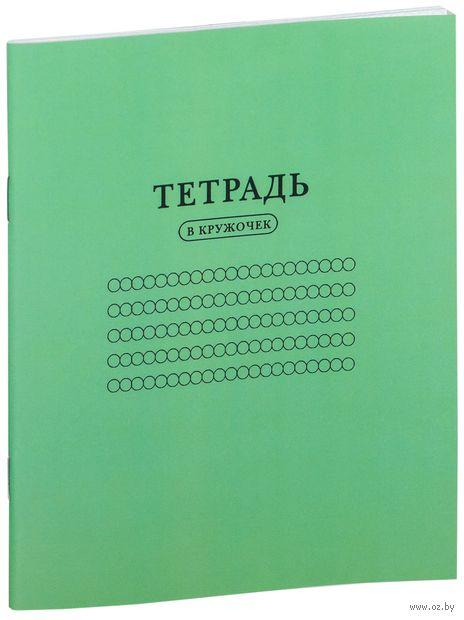 """Тетрадь """"В кружочек"""""""