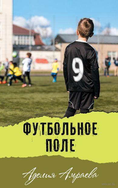Футбольное поле — фото, картинка