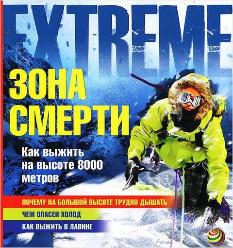 Зона смерти. Как выжить на высоте 8000 метров — фото, картинка