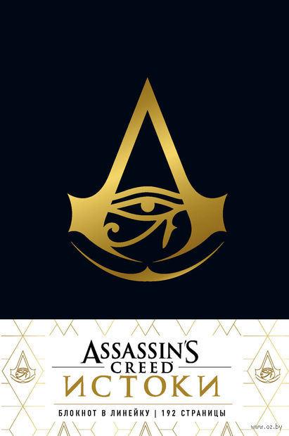 "Блокнот ""Assassin's Creed"" (А5; чёрный) — фото, картинка"